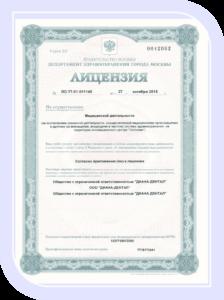 Лицензия на медицинскую деятельность ООО «ДИАНА ДЕНТАЛ» (стр. 1) (Алтуфьевское шоссе)