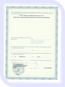Лицензия на медицинскую деятельность ООО «ДИАНА ДЕНТАЛ» (стр. 2) (Алтуфьевское шоссе)