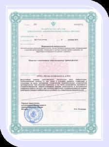 Лицензия на медицинскую деятельность ООО «ДИАНА ДЕНТАЛ» (приложение) (Алтуфьевское шоссе)