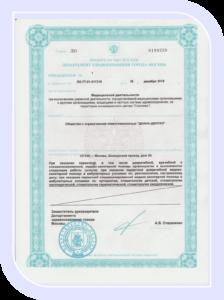Лицензия на медицинскую деятельность ООО «ДИАНА ДЕНТАЛ» (приложение) (Шенкурский проезд)