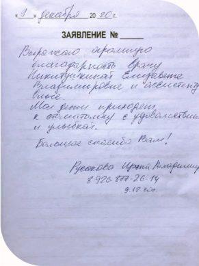 русакова