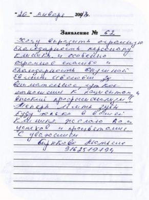 бирякова