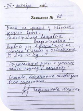 гавриленкова