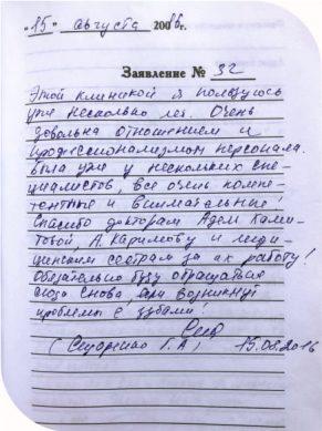 сидоренко