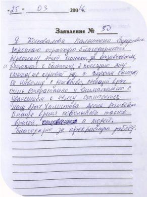 коновалова